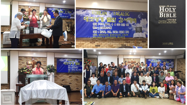 Tagalog-Korean Diglot Bible Launched